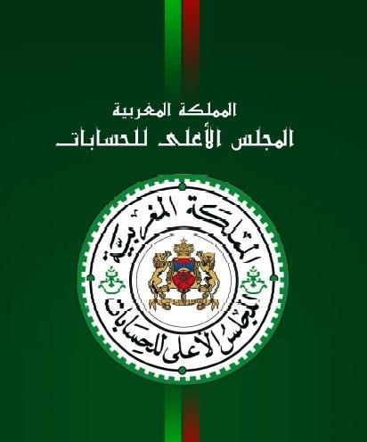 المجلس الأعلى للحسابات : إعلان عن إجراء مباراة لتوظيف متصرفين من الدرجة الثانية بالمحاكم المالية