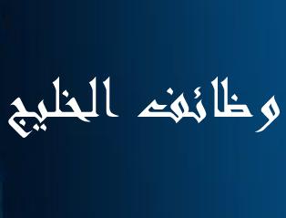 wadifa khalij وظائف الخليج