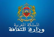 وزارة الثقافة: لائحة المرشحين المدعويين للاختبار الشفوي لمباراة توظيف تقنيين من الدرجة الثالثة دورة 1 دجنبر 2012