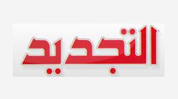 جريدة التجديد