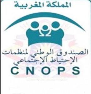 الصندوق الوطني لمنظمات الاحتياط الاجتماعي: المرشحين المدعوين لإجراء الاختبارات الشفوية لتوظيف أطباء و متصرفين من الدرجة الثانية و الثالثة