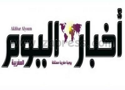"""Résultat de recherche d'images pour """"جريدة أخبار اليوم المغربية"""""""