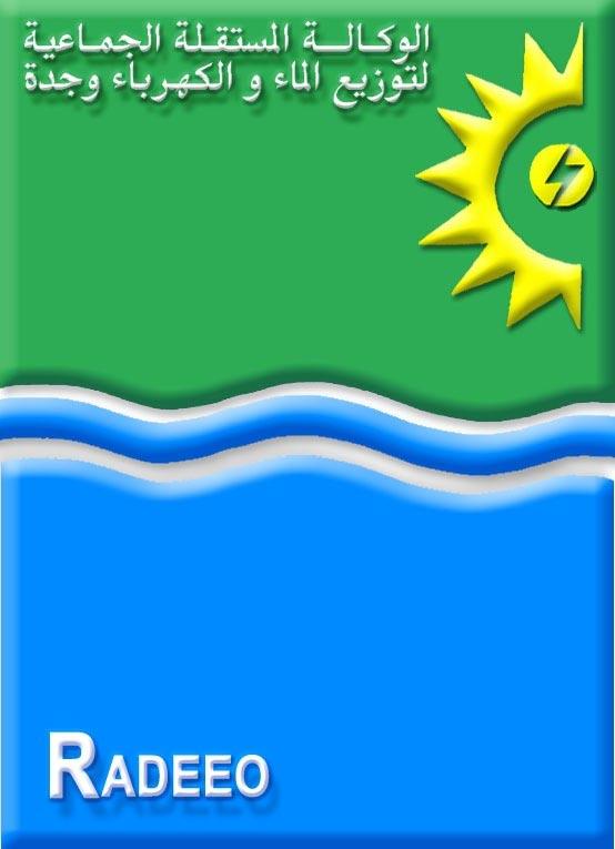 الوكالة المستقلة الجماعية لتوزيع الماء و الكهرباء بوجدة: لائحة المرشحين لمباراة توظيف قارئ العدادات و مكلف بالاستخلاص