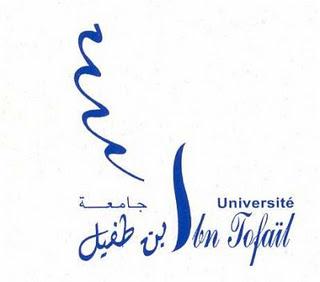 جامعة ابن طفيل - القنيطرة ibn tofail