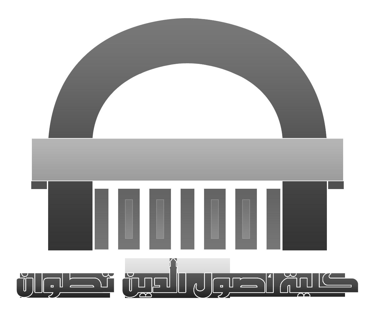 كلية أصول الدين ـ تطوان