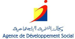وكالة التنمية الاجتماعية agence developpement social ads maroc