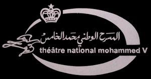 maroc-theatre-national-mohammed-V المسرح الوطني محمد الخامس