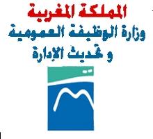وزارة الوظيفة العمومية وتحديث الإدارة