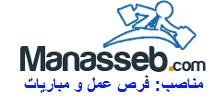 فرص البحث عن عمل في المغرب وظائف و مباريات | Manasseb.com | Alwadifa Maroc Wadifa Emploi au maroc recrutement